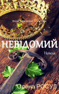 Unknown (Ukrainian) is published
